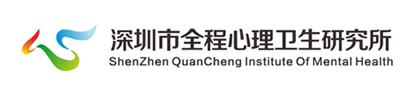深圳市全程心理卫生研究所