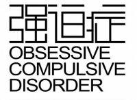 强迫症的表现有哪些?怎么治疗?