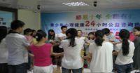 社工培训《个人成长服务项目》