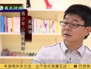 叶伟泽博士受凤凰卫视采访