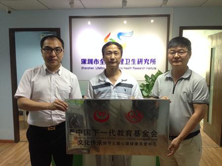 中国下一代教育基金会留守儿童心理健康关爱中心