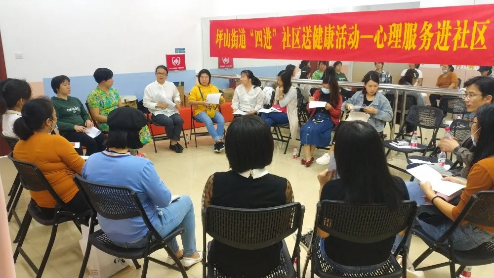 """""""四进社区""""送健康——六和社区家庭教育团体辅导活动"""